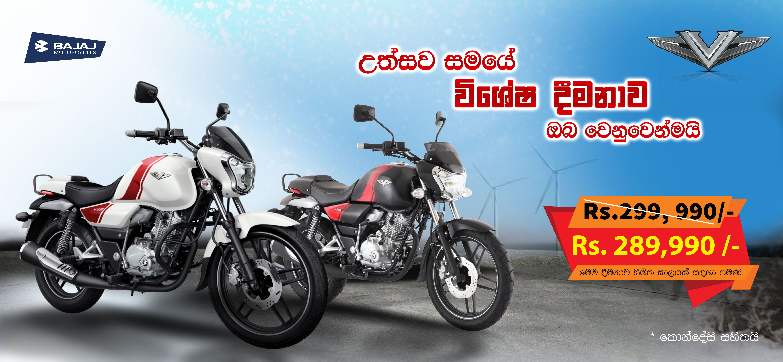 Bajaj   David Pieris Motor Company Limited