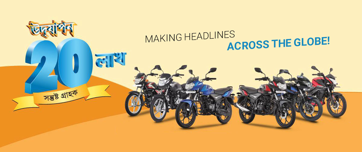 Blog_header_Bajaj